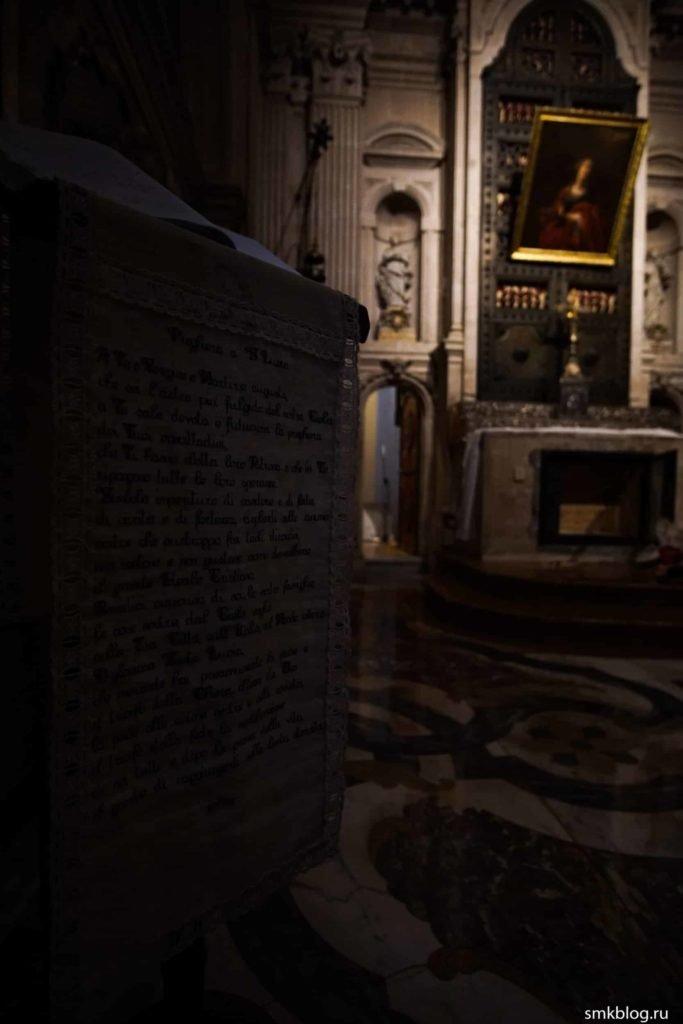 Duomo di Siracusa interior