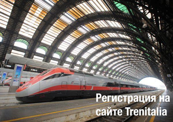 Регистрация на сайте Trenitalia